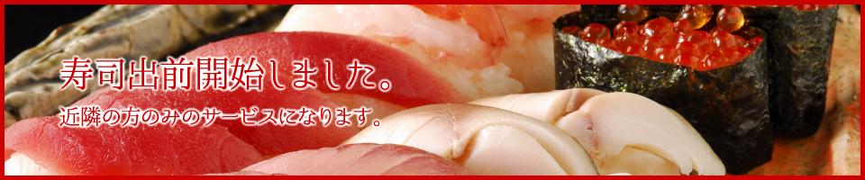 寿司出前開始しました。近隣の方のみのサービスになります。