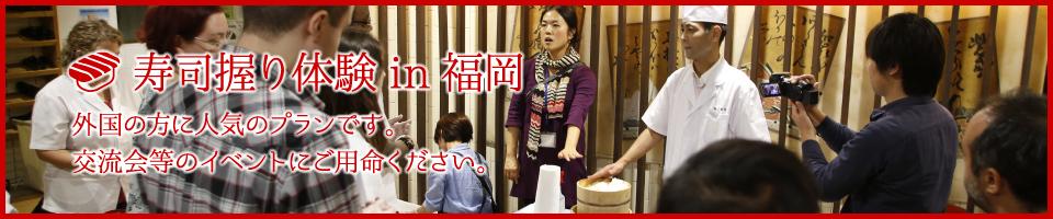 寿司握り体験in福岡 外国の方に人気のプランです。交流会等のイベントにご用命ください。